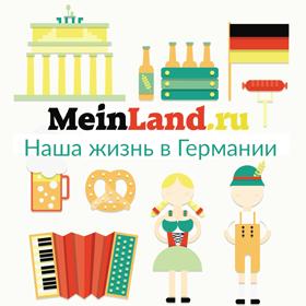 Портал о жизни в Германии MeinLand