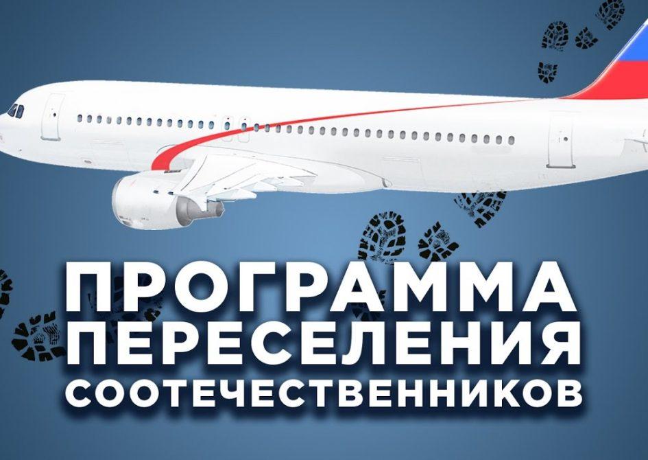 Соотечественники возвращаются в Россию из СНГ, Германии и Израиля
