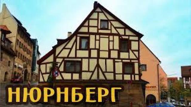 Сниму квартиру в нюрнберг 2-3 комнаты