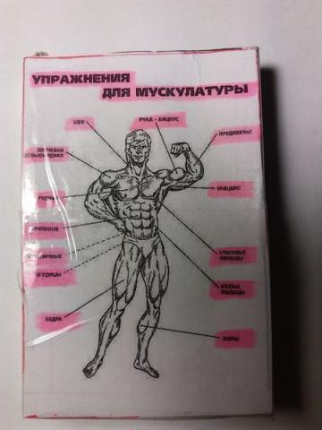 Фитнес-карты упражнения для наращивания мускулатуры.