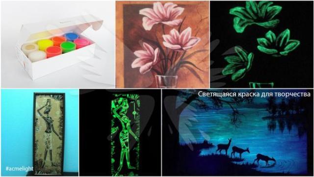 Светящиеся краски для рисования и хендмейда