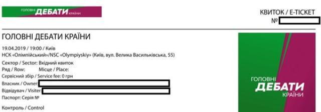 Дебаты выборы президента украины зеленский - порошенко