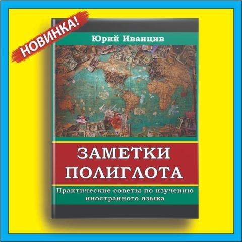 Заметки полиглота. Практическое пособие по изучению иностранного языка