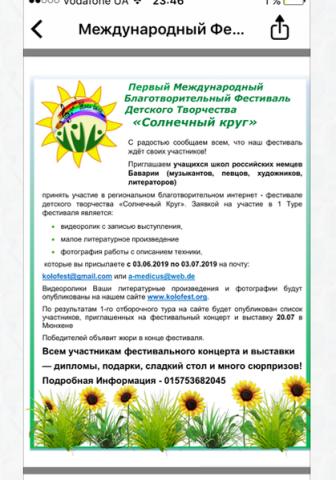 Первый международный благотворительный фестиваль детского творчества
