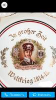 Тарелка первой мировой войны