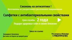 Продвижение сети экомаркетов