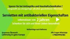 Салфетки с антибактериальными свойствами