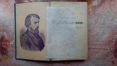 Антикварная книга