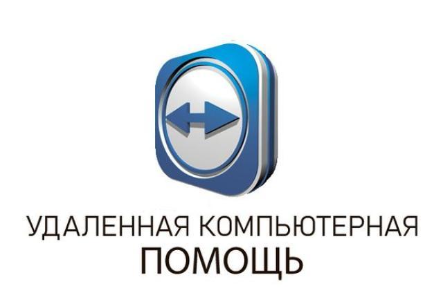 Удаленный ремонт компьютеров на русском языке