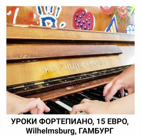 Уроки фортепиано в wilhelmsburg