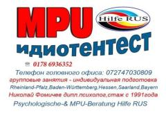 Мпу на русском