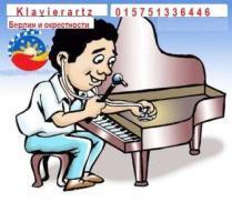 Настойка пианино, роялей.