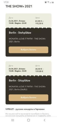 Билеты на монатика в берлине