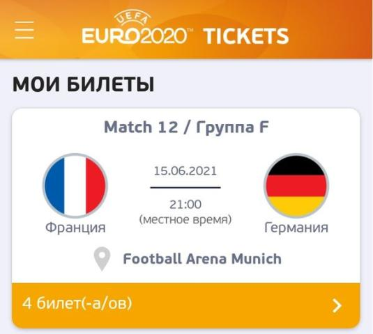 Билеты france vs germany - uefa euro 2021 альянц арена, munich, 15 июня 2021