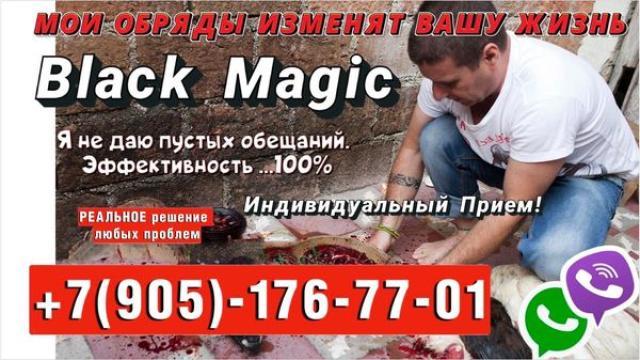 Магическая помощь в гамбурге magie. Гадание онлайн приворот в гамбурге germany hamburg