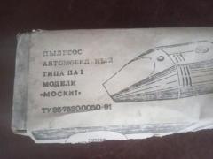 Autostaubsauger moskito. Neue udssr 1991
