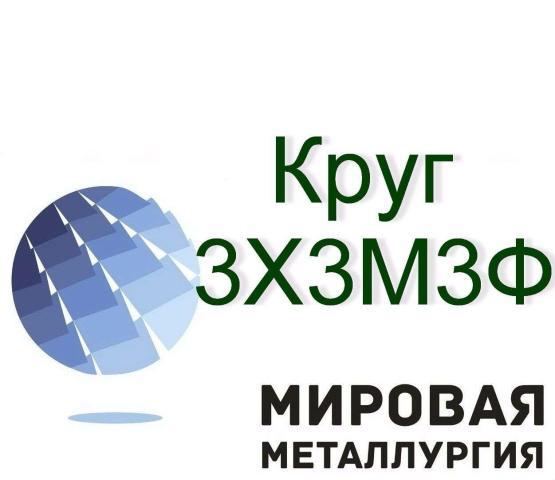 Круг 3Х3М3Ф (ЭИ76), сталь инструментальная купить