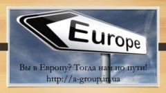 Помощь в получении гражданства на территории ЕС и за его пределами