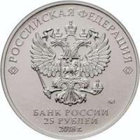 Монеты к Чемпионату Мира 2018 в России