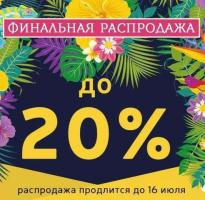 Продам русские платочки