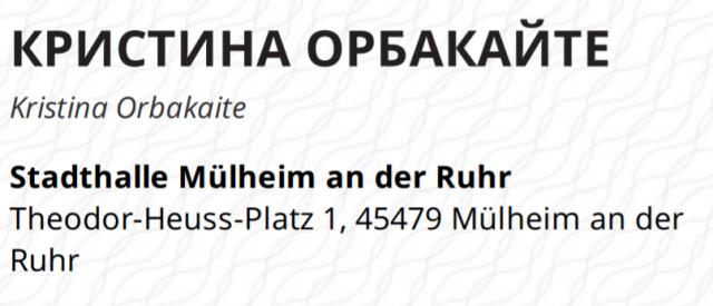Два билета на концерт Кристины Орбакайте в Мюльхайм