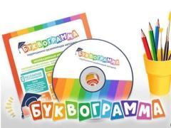 Буквограмма - CD-курс обучения детей - от 4 до 15 лет