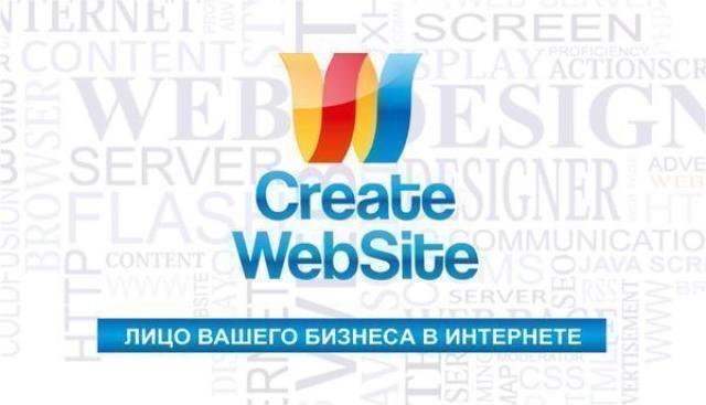 Создание сайтов, разработка, продвижение, обслуживание